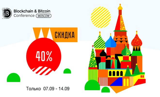 29 сентября в Москве состоится Blockchain & Bitcoin Conference Moscow_61518ce5be50e.png