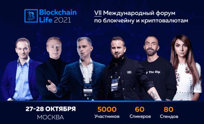 27-28 октября в Москве состоится седьмой форум Blockchain Life 2021_6165f302cb0b8.png