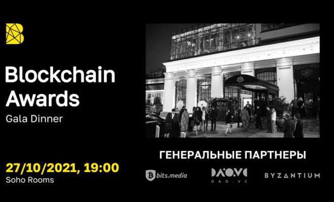 27 октября в Москве состоится вручение премий Blockchain Awards_61662b3e26d01.jpeg