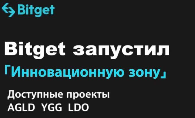 Bitget запускает «Глобальную зону инноваций» для листинга новых проектов_615c485fa3b23.jpeg