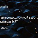 Основатель Bits.media: «сложно работать с NFT без понимания блокчейна»_615eeb65e94b7.jpeg