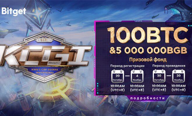 Первый торговый конкурс Bitget «Кубок королей» начнется 30 октября_615701f6425ad.jpeg